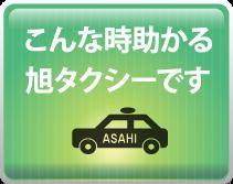 こんな時助かる旭タクシーです