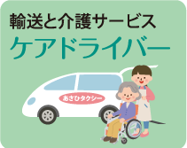 輸送と介護サービス介護ケアドライバー