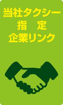 TAXI WEB予約