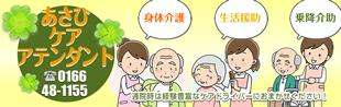 介護保険サービスイメージ