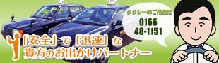 一般・観光タクシーイメージ
