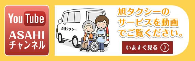 旭タクシーのサービスを動画でご覧下さい