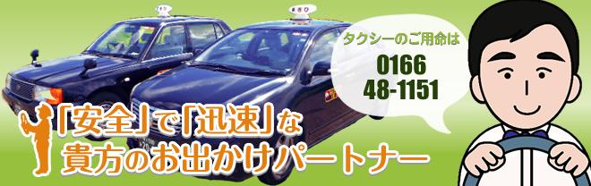 一般・観光タクシー